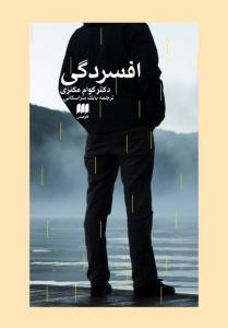 افسردگی نویسنده کوام مکنزی مترجم بابک سراسکانی